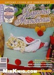 Журнал Чудесные мгновения. Ручная вышивка №1 2011