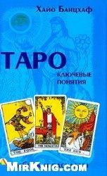 Книга Таро: ключевые понятия