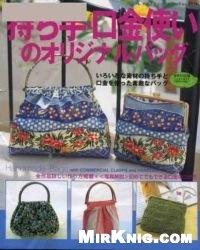 Журнал Handmade Bags 2156