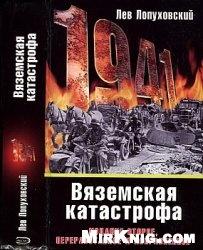 Книга 1941. Вяземская катастрофа