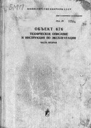 Книга БМП. Объект 676. ТО и ИЭ. Часть 2