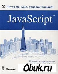 Java Script  Наглядный курс создания динамических Web страниц