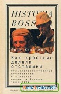 Книга Как крестьян делали отсталыми. Сельскохозяйственные кооперативы и аграрный вопрос в России 1861-1914