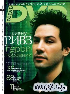 Журнал Журнал Total DVD №8 (август 2006)