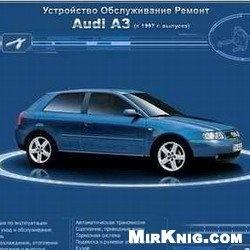 Книга Мультимедийное руководство по ремонту, эксплуатации и обслуживанию автомобиля Audi A3 c 1997 года выпуска