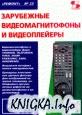Книга Зарубежные видеомагнитофоны и видеоплейеры. Устройство, регулировка,