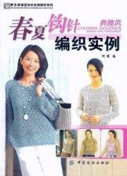 Журнал Chunxia Gouzhen Bianzhi Shili Dianyafeng   2008