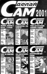 Журнал Сделай Сам (Огонёк). Архив 2001
