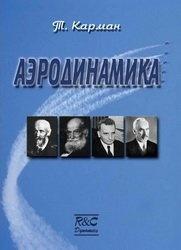 Книга Аэродинамика. Избранные темы в их историческом развитии