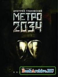 Книга Метро 2034 (полная версия)