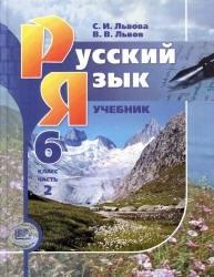 Учебник Русский язык 6 класс часть 2 Львова С.И., Львов В.В. 2012 г.