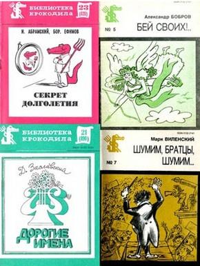 Книга Библиотека Крокодила. 67 книг