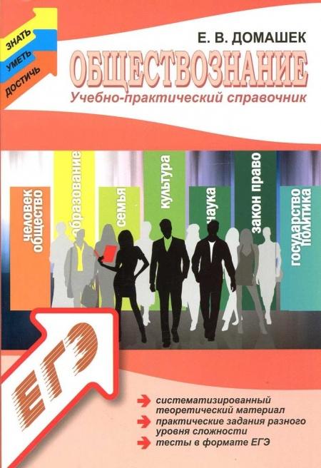 Книга ЕГЭ 2014 Обществознание