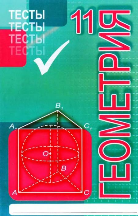 7 сугоняев класс геометрия гдз тесты