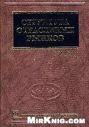 Книга Структура отраслевых рынков