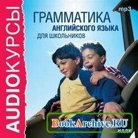 Аудиокнига Грамматика английского языка для школьников (аудиокурс)