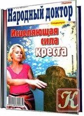 Журнал Книга Журнал Народный доктор. 2006-2015. 120 номеров