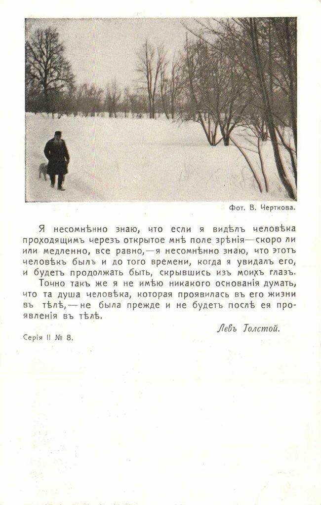 Лев Толстой. Серия II №8