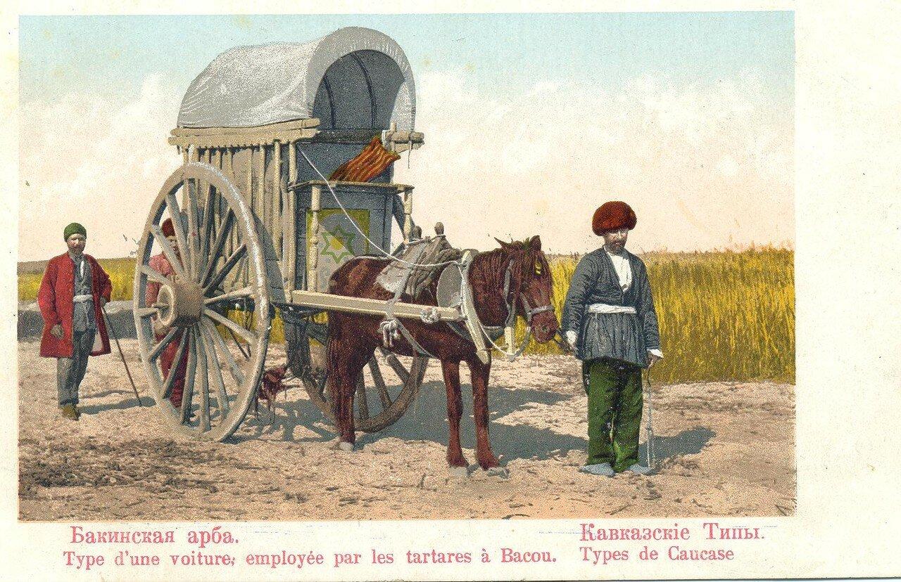 Бакинская арба