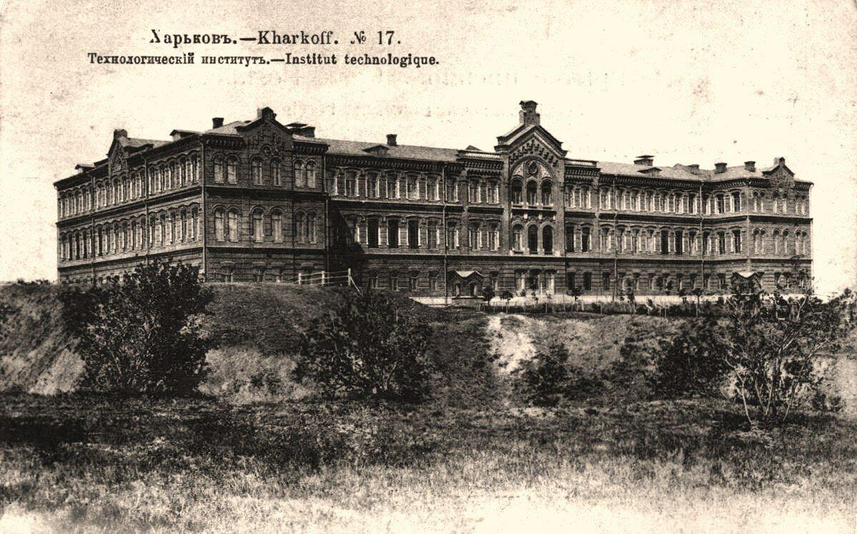 Технологический институт