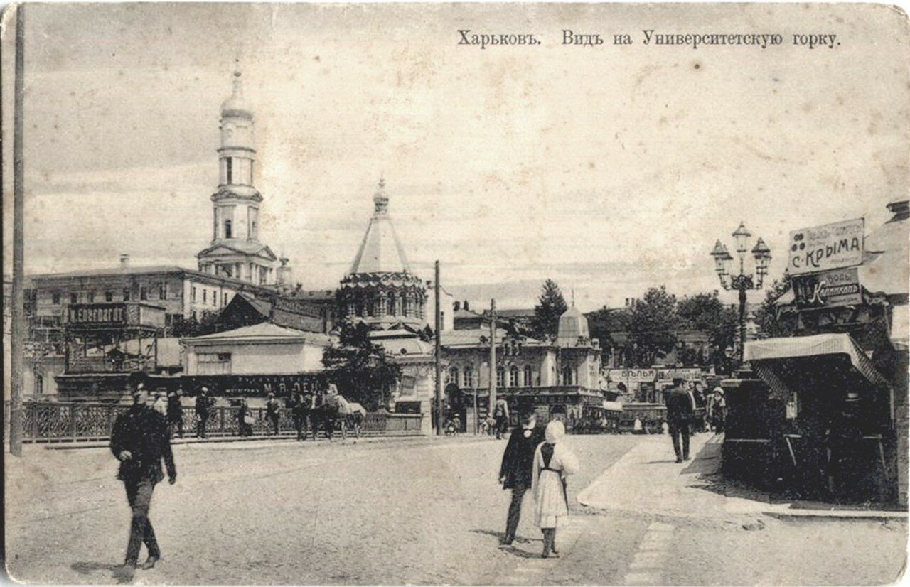 Вид на Университетскую горку от начала Екатеринославской