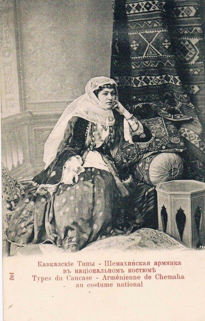 Армянка из Шемахи в национальном костюме