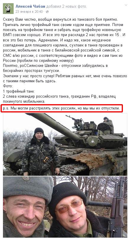Украинские воины приняли бой в районах Станицы Луганской и Дебальцево, - пресс-центр АТО - Цензор.НЕТ 8867