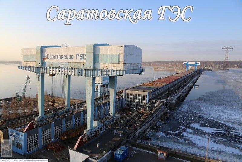 Саратовская ГЭС 3.jpg