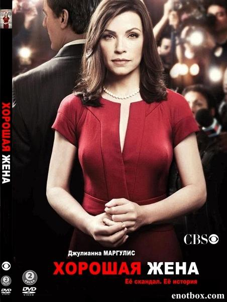 Правильная жена (Хорошая жена) (1-5 сезон: 1-112 серии из 112) / The Good Wife / 2009-2014 / ПМ (Universal) / WEB-DLRip