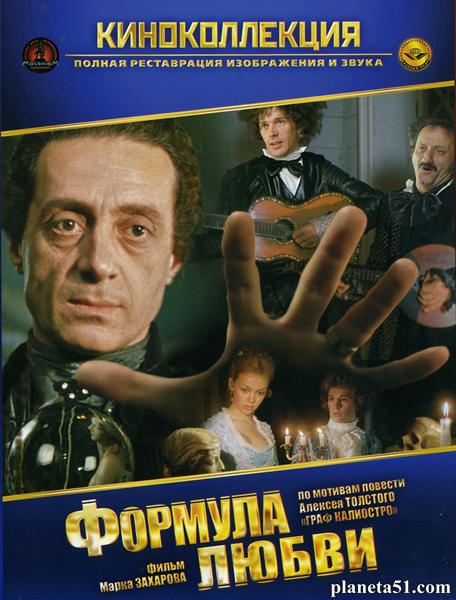 Формула любви (1984/BDRip/HDRip) + AVC