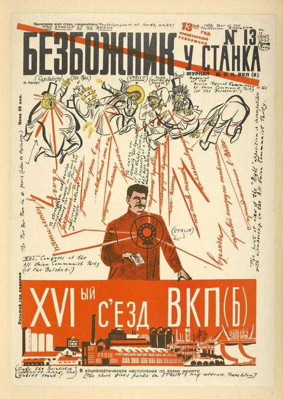 «Безбожник у станка» (1930 №13).