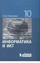 Книга Информатика и ИКТ, базовый уровень, учебник для 10 класса, Угринович Н.Д., 2009