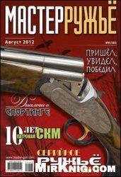 Журнал Мастер Ружьё №8 2012