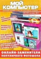 Журнал Мой друг компьютер №22 (октябрь 2011)