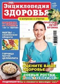Журнал Народный лекарь. Энциклопедия здоровья № 21 2014