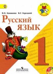 Книга Русский язык. 1 класс