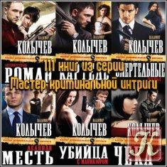 Книга Книга Мастер криминальной интриги /111 книг
