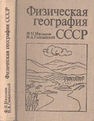 Книга Физическая география СССР. Общий обзор. Европейская часть СССР. Кавказ