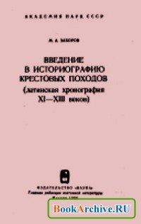 Книга Введение в историографию крестовых походов (латинская хронография XI-XIII веков)