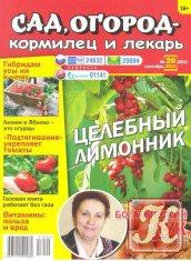 Журнал Книга Сад, огород - кормилец и лекарь №20 2013