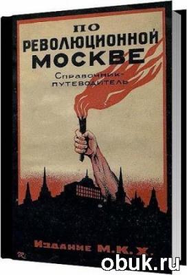 Книга По революционной Москве / Коллектив / 1926