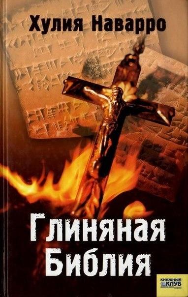 Книга Хулия Наварро Глиняная Библия