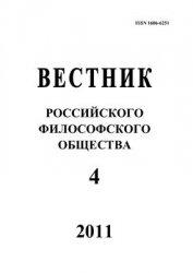 Журнал Вестник Российского философского общества № 4 2011
