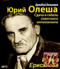 Книга Книга Сдача и гибель советского интеллигента. Юрий Олеша /Аудио