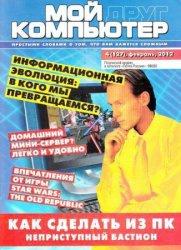 Книга Мой друг компьютер №4 2012