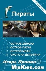 Книга Пираты. Тетралогия