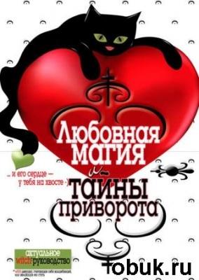Книга Любовная магия и тайны приворота
