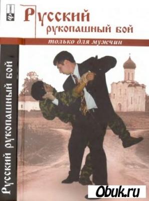Книга Русский рукопашный бой по системе выживания