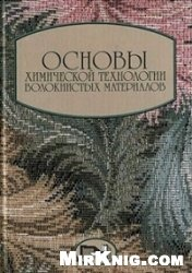 Книга Основы химической технологии волокнистых материалов