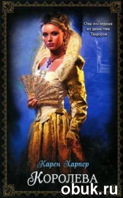 Книга Карен Харпер  - Королева